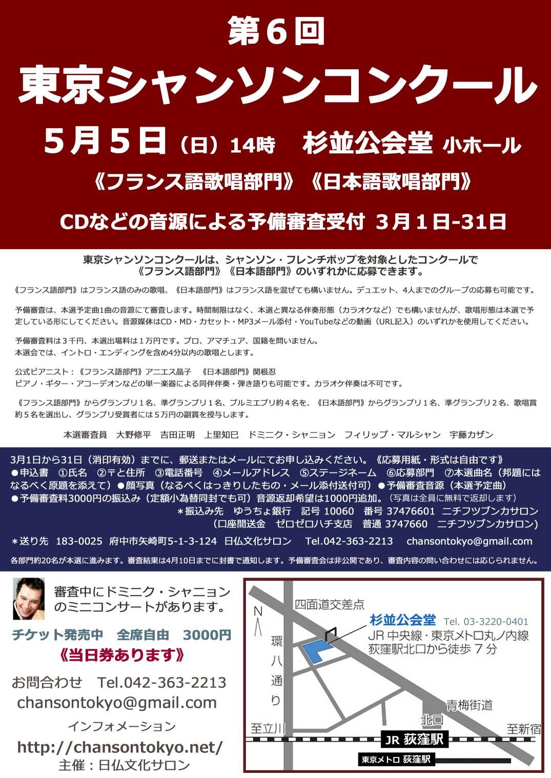6thtokyochancon2.jpg