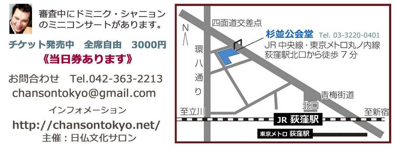 tokyochansonfinal4s.jpg
