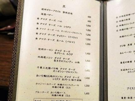 19-4-26 品ガレくろ
