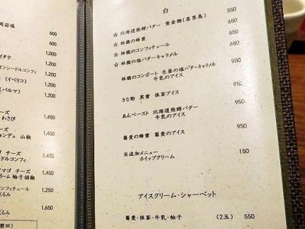 19-4-26 品ガレしろ