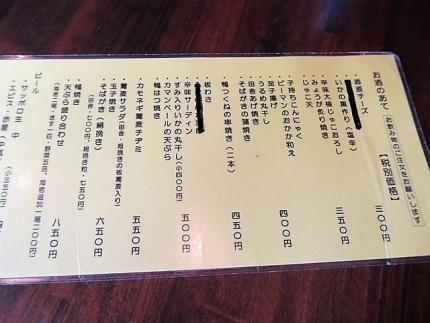 19-5-13 椎名あて