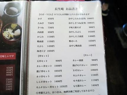 19-5-16 品そば