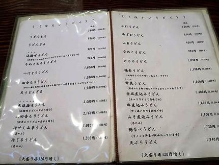 19-6-2 品うどん