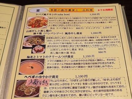 19-6-6 品そばトマト