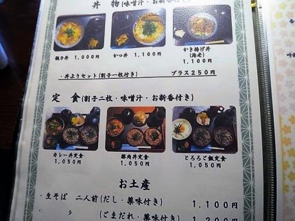 19-6-9 品定食
