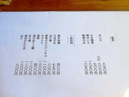 19-6-17 品そば