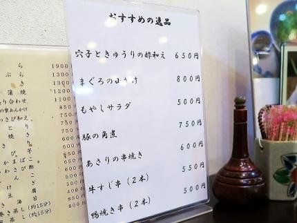 19-7-10 品いっぴん