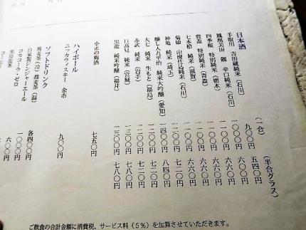 19-7-11 品さけ