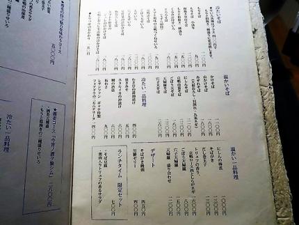 19-7-11 品そば