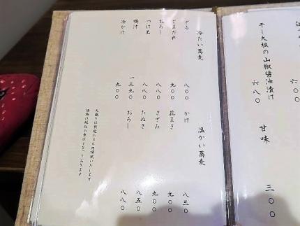 19-7-12 品そば