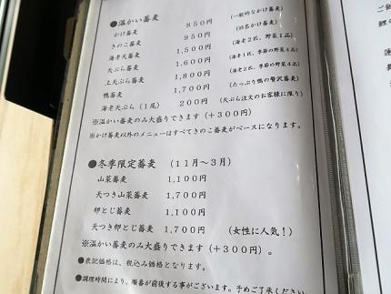 19-7-13 品そば温