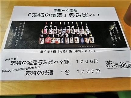 19-7-13 品酒