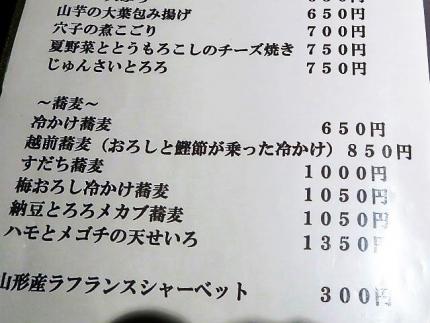 19-7-16 品そば夏