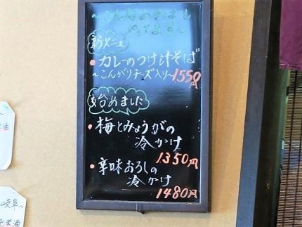 19-7-29 品そば