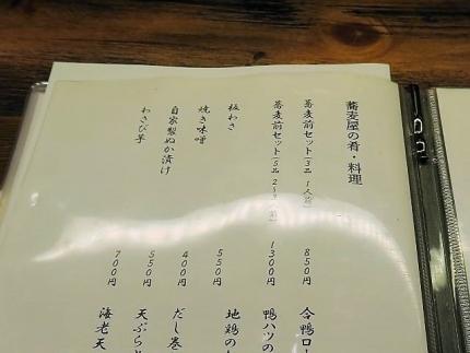 19-8-16 品おまかせ