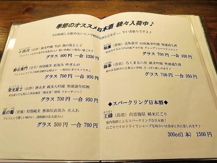 19-8-16 品酒季節