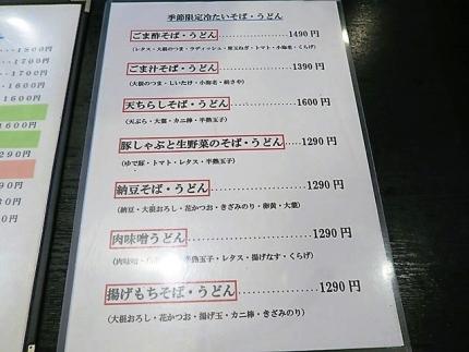 19-9-1 品