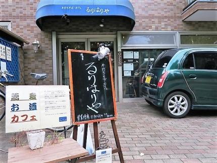 19-9-14 店 - コピー