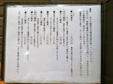 19-10-3 品そば