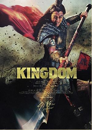 キングダム 王騎