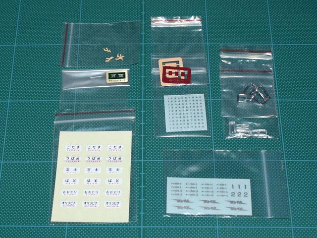 151_parts_190512.jpg
