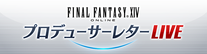 【FF14】第47回FFXIVプロデューサーレターLIVE【4.5】
