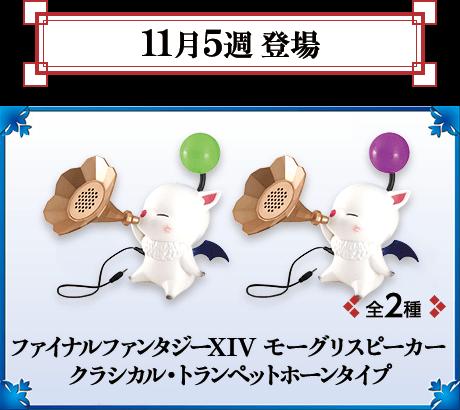 【FF14】祭りナマズオのぬいぐるみ/モーグリースピーカー【クレーンゲーム】3