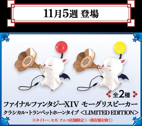 【FF14】祭りナマズオのぬいぐるみ/モーグリースピーカー【クレーンゲーム】2