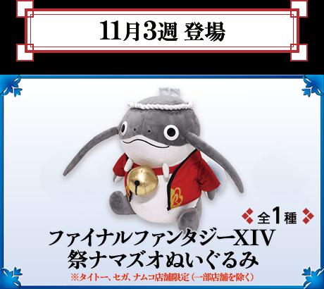 【FF14】祭りナマズオのぬいぐるみ/モーグリースピーカー【クレーンゲーム】