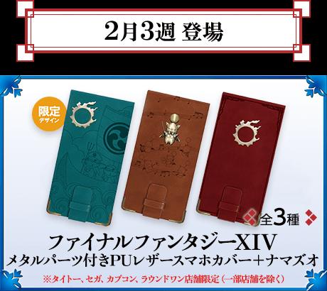 【FF14】メタルパーツ付きPUレザースマホカバー【クレーンゲーム】