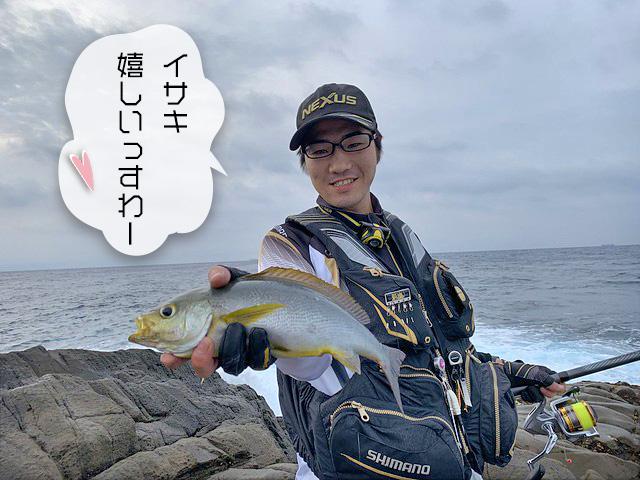 三山君イサキ