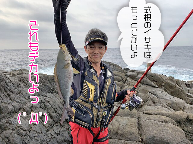 中村さんイサキ