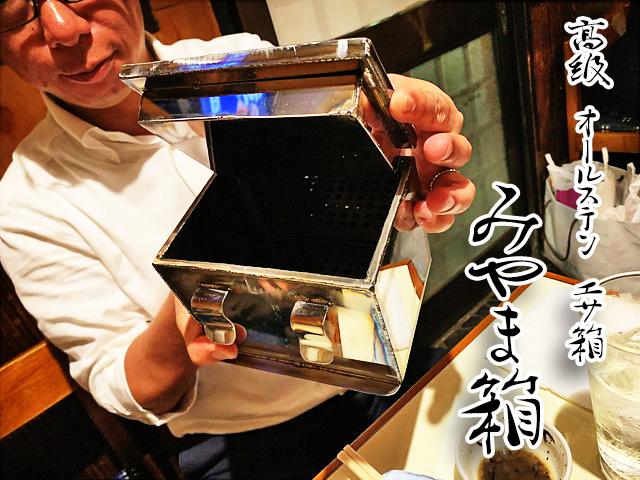 みやま箱02