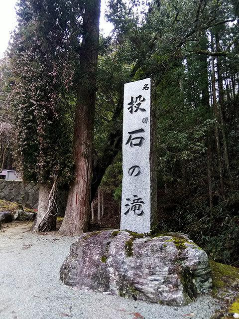 投石の滝1