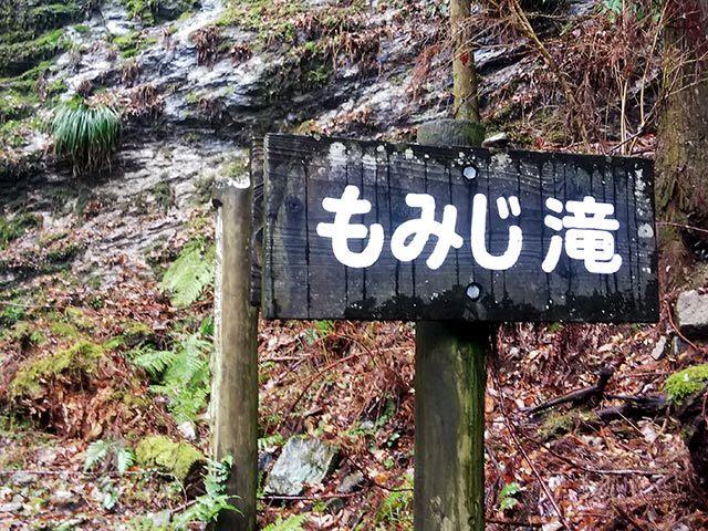 雨乞の滝16