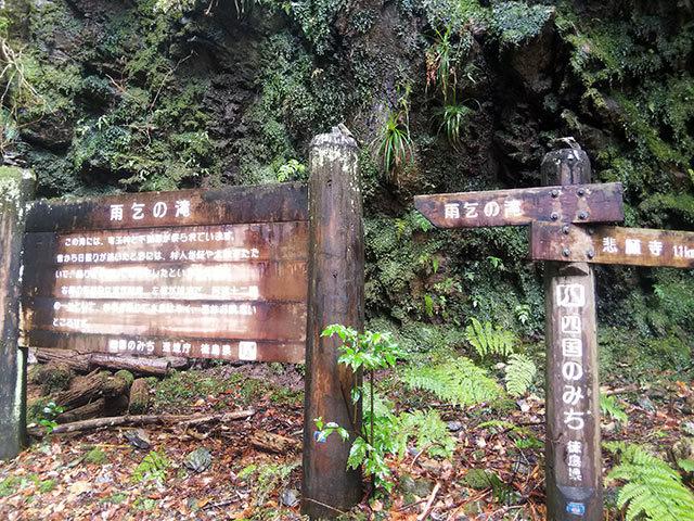 雨乞の滝24
