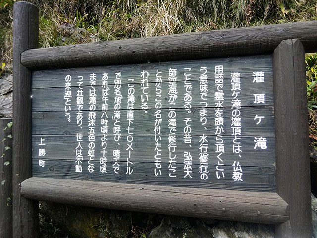 灌頂ケ滝1