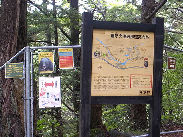 番所大滝01