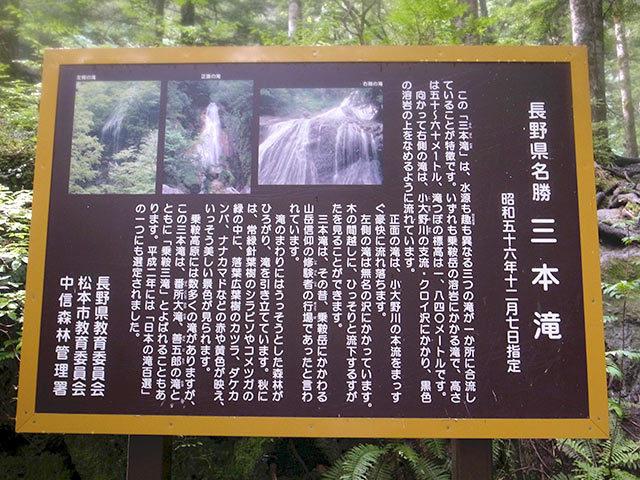 三本滝03
