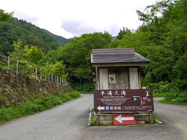 平湯大滝01