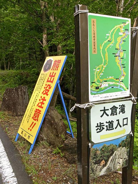 大倉滝02