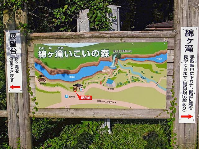 綿ヶ滝01
