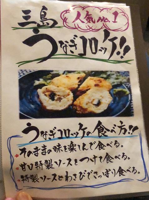 源氏メニュー