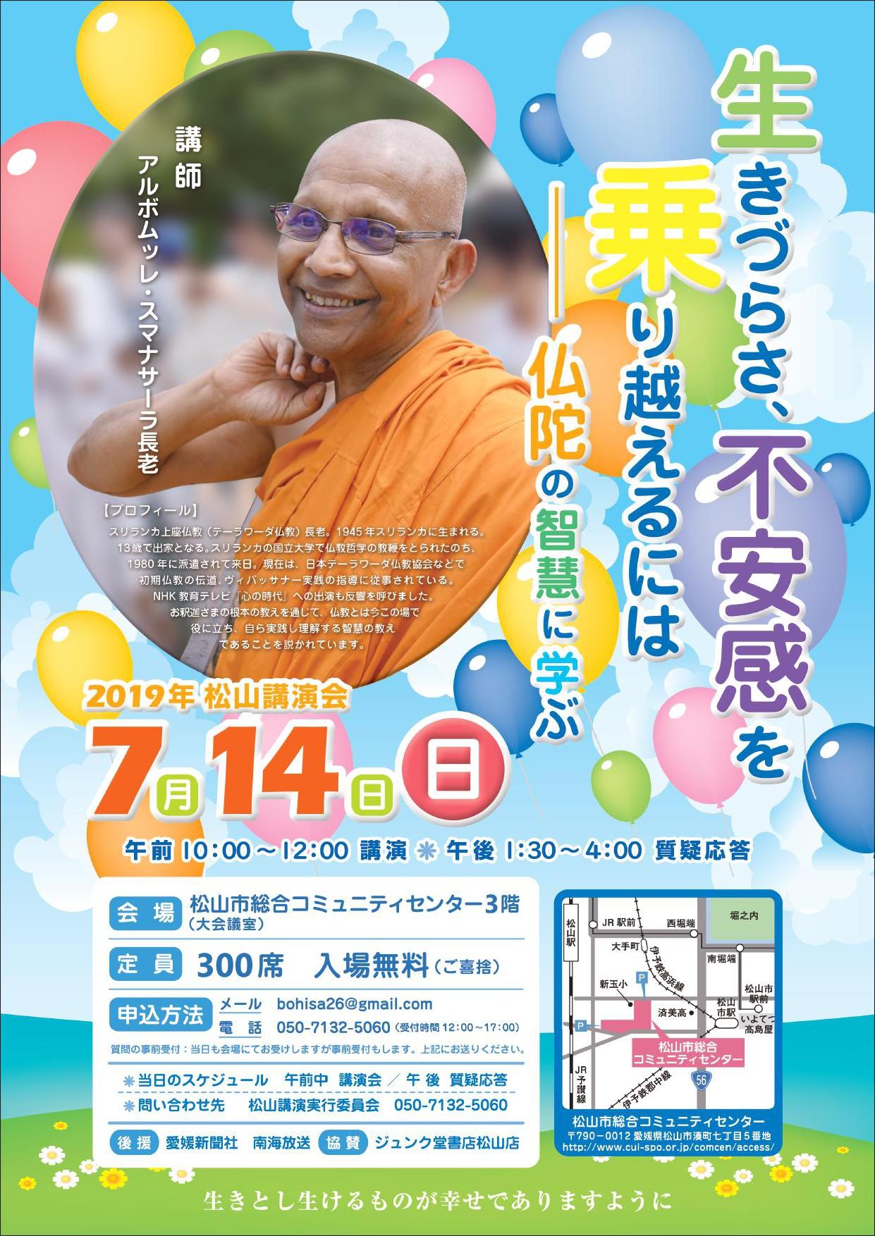 2019松山講演チラシ3-min (1)_page-0001