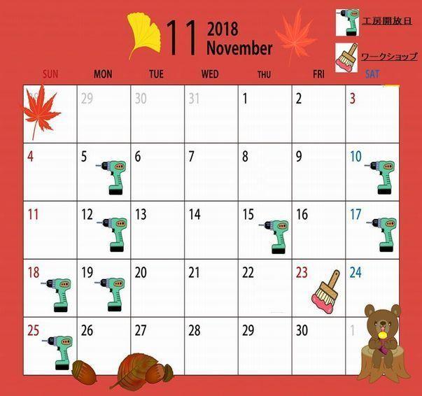11月カレンダーnew-1
