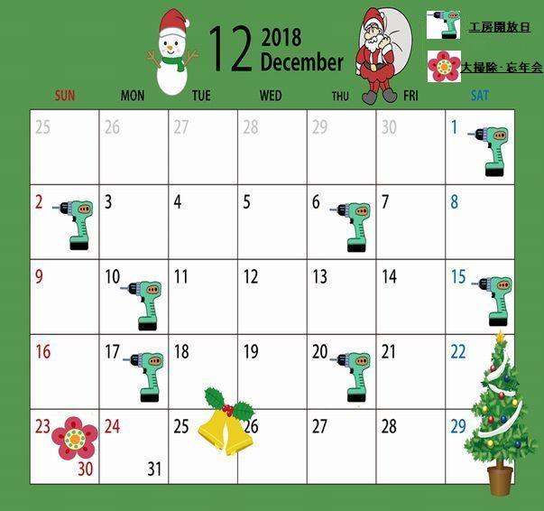 12月カレンダー1