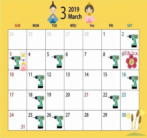 3月カレンダー-2