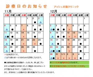 カレンダー(2018年11月-12月)