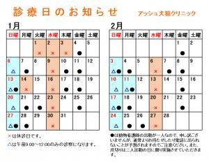 カレンダー(2019年1-2月)