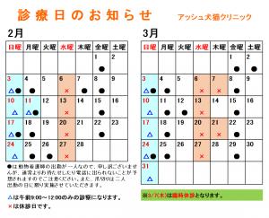 診療日カレンダー(2019年2-3月)